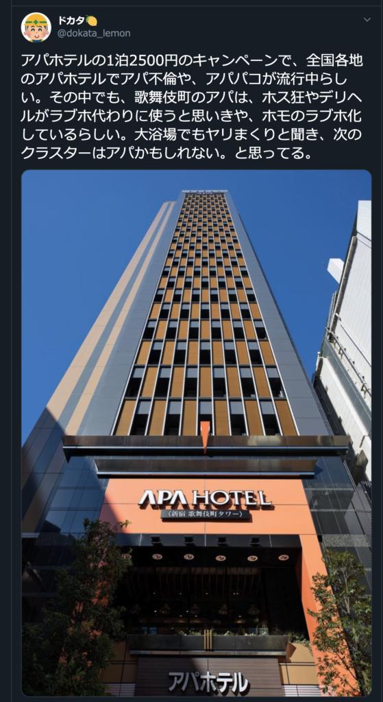 ホモ アパホテル